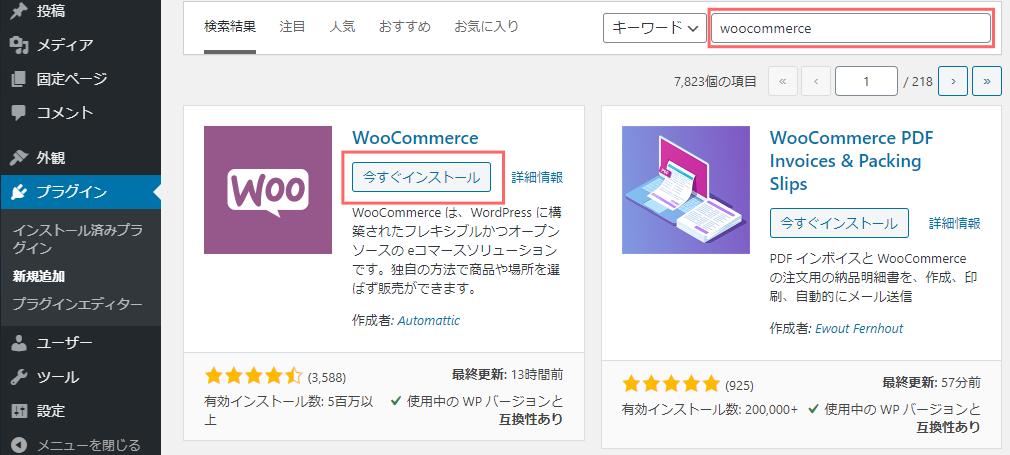 プラグインの検索窓でWooCommerceを検索して、インストール
