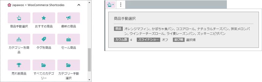 Japacart × WooCommerce Shortcode ブロック
