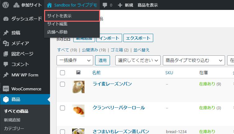 管理画面からサイトを表示する