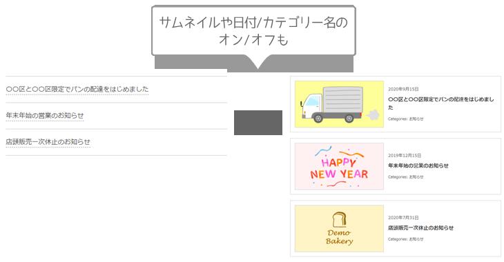 Japacart Blocksはサムネイルや日付やカテゴリー名の表示非表示の切り替えができます