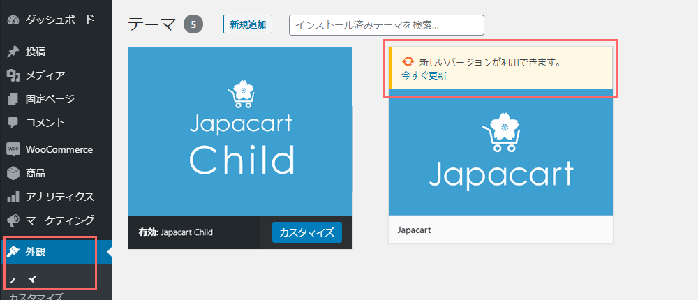 Japacart(ジャパカート)テーマの更新