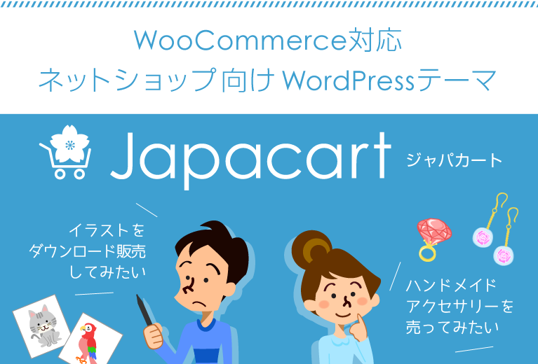 WooCommerce対応 ネットショップ向け WordPressテーマ Japacart(ジャパカート)