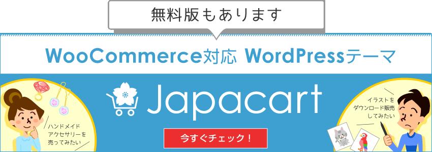 ネットショップ向けWooCommcerce対応WordPressテーマ Japacart(ジャパカート)
