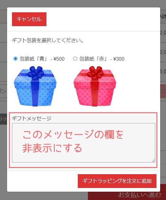 WooCommerce Gift Wrapperのギフトメッセージ欄を非表示にする