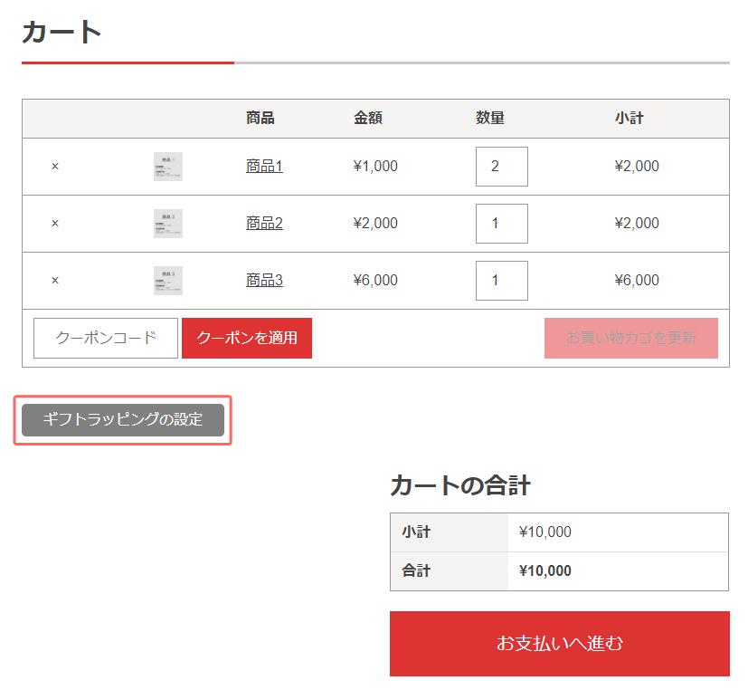 WooCommerceのカートページにギフトラッピングのボタンが追加された状態