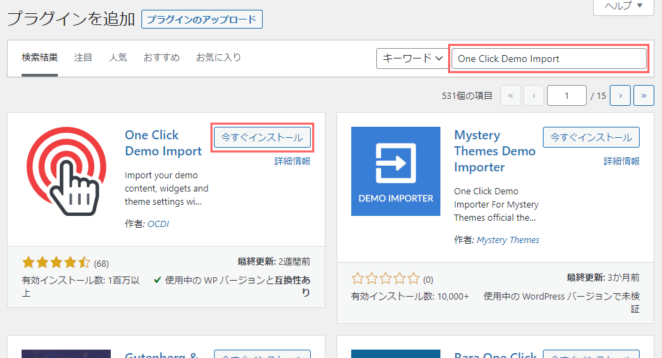 One Click Demo Import のインストール